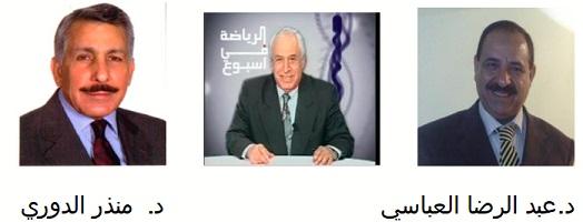مؤيد البدري : د.منذر الدوري Abasi