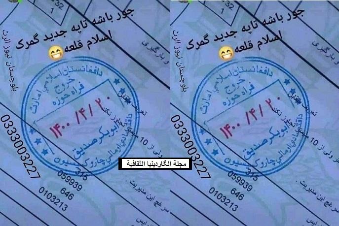 عاجل- أسم أبوبكر الصديق على جوازات الأيرانيين عند دخولهم وخروجهم من أفغانستان! Abubaker.2