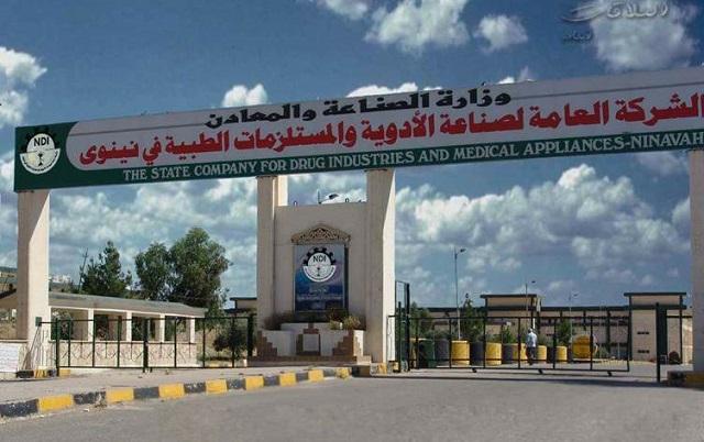 الصناعة العراقية تعلن المباشرة بتأهيل مصنع أدوية نينوى خلال ١٠ أيام Adwya.Msl