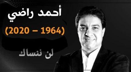 أحمد راضي النجم الرياضي العراقي الكبير في ذمة الخلود أثر أصابته بمرض فيروس كورونا - صفحة 2 Ahmad.Rd1