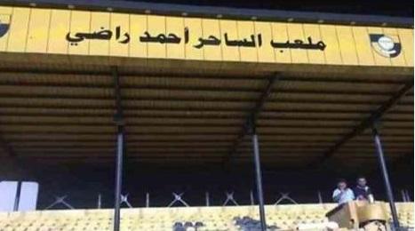 أحمد راضي النجم الرياضي العراقي الكبير في ذمة الخلود أثر أصابته بمرض فيروس كورونا - صفحة 2 Ahmad.Rd2