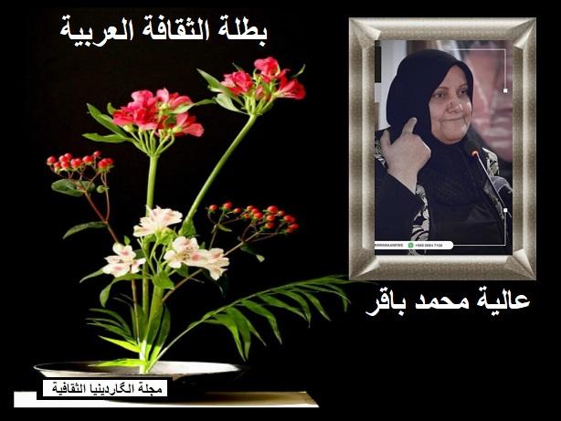 وفاة بطلة الثقافة العربية / عالية محمد باقر     Alya.M.Bakr