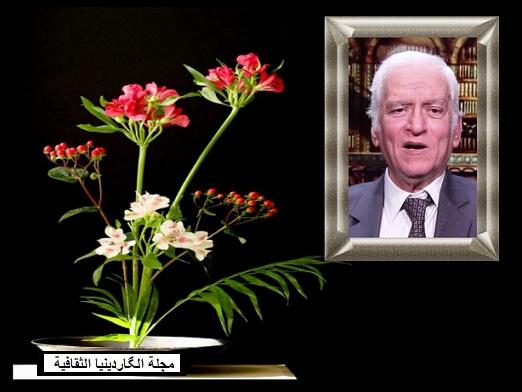 الدكتور عماد عبدالسلام رؤوف العطار في ذمة الخلود      Emad.A.slm