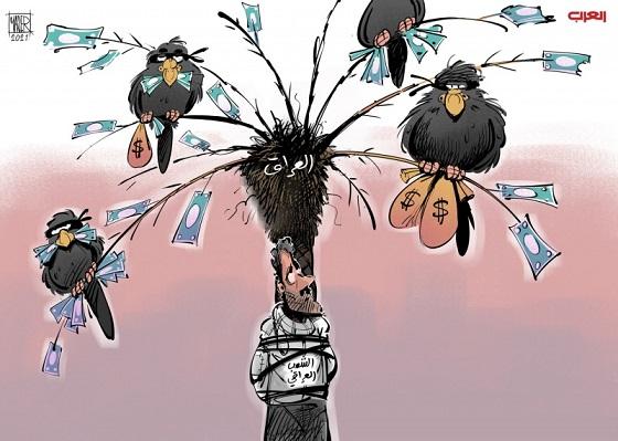 كاريكاتير - ماذا ترك غربان الفساد للشعب العراقي؟ Gurban