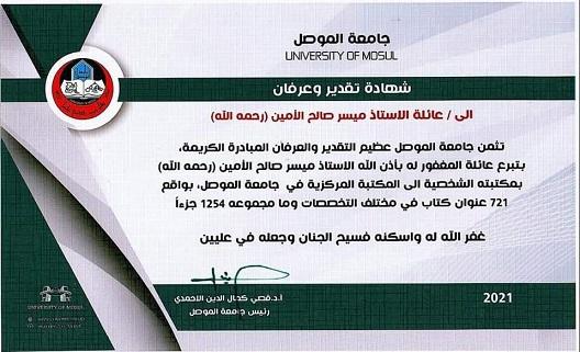 (شهادة تقدير وعرفان مع كتاب شكر وتقدير).    Meyasar.1