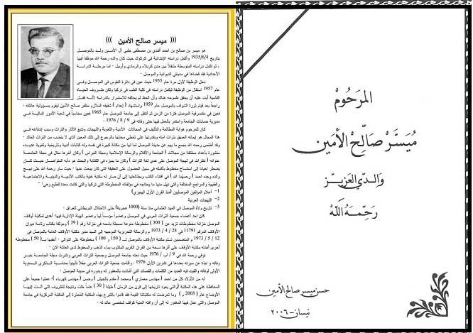 (شهادة تقدير وعرفان مع كتاب شكر وتقدير).    Meyasar.2