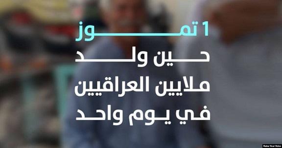 مـــ(١)ــــــوز.. مبروك عيد ميلاد ربع العراقيين : د.أكرم المشهداني Tmz7