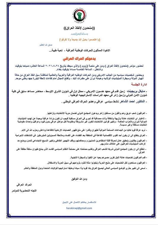 مؤتمر(متحدون لأنقاذ العراق ) على منصة ( زووم) بتأريخ ٢٤-٨-٢٠٢١ Zoom.24