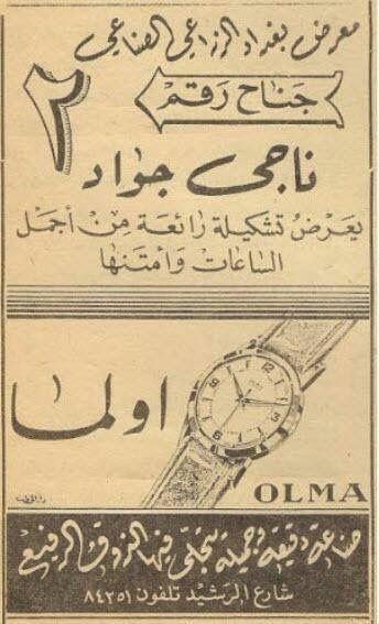 تاريخ تجارة الساعات في العراق Naji.s2