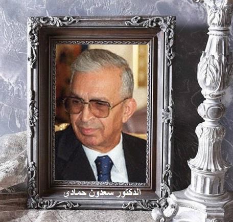 الدكتور سعدون حمادي ١٩٣٠-٢٠٠٧ من رموز الفكر الاقتصادي والسياسي العربي المعاصر : أ.د.ابراهيم العلاف    170