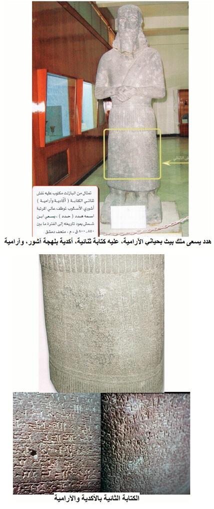 الفرق بين اللغة الآرامية أو السريانية، والأكدية بلهجتي بابل وآشور ج١ Aramya.1