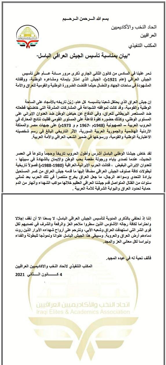 لنبارك ذكرى مرور 100 عاما على تشكيل الجيش العراقي الباسل Bayan.Mktb