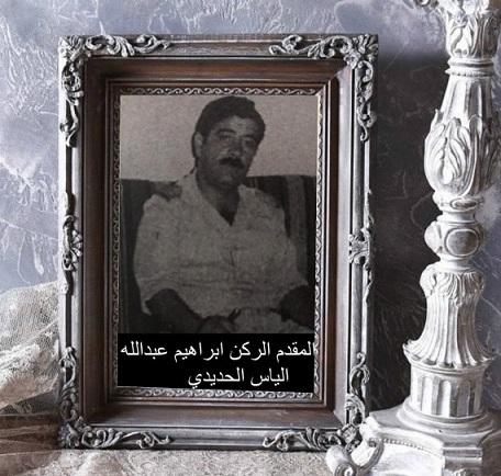 الشهيدالمقدم الركن ابراهيم عبدالله الياس الحديدي : ياسين الحديدي Ebrahim.Ab