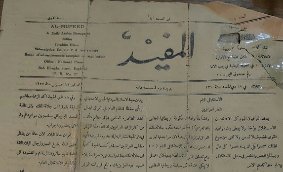 قراءات قي صحف عراقية قديمة : ماجد عبد الحميد كاظم    Mufed3