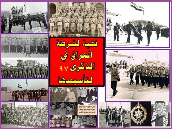 الگاردينيا تهنيء شرطة العراق بالذكرى ٩٧ لتأسيسها Police97.1