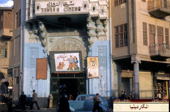 (( شخبطات من أوراقنا ومخيلتنا عن دور السينما في بغداد والتي أضمحلت لكن ذكراها لا تزال حاضرة )) C.zawrae.007