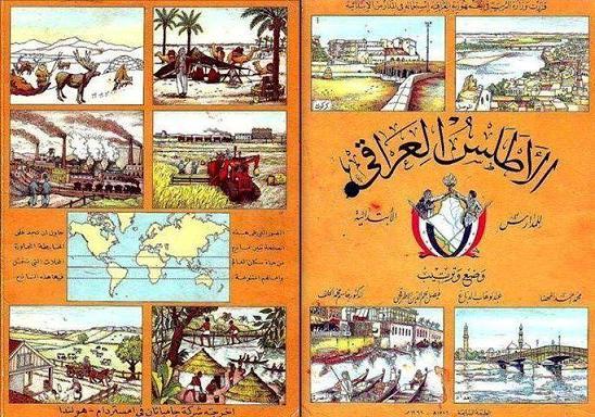 الأطلس العراقي ...  ATLASS.1