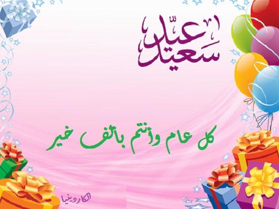 تهاني لمناسبة عيد الفطر المبارك ٢٠٢١      Eed.Alef