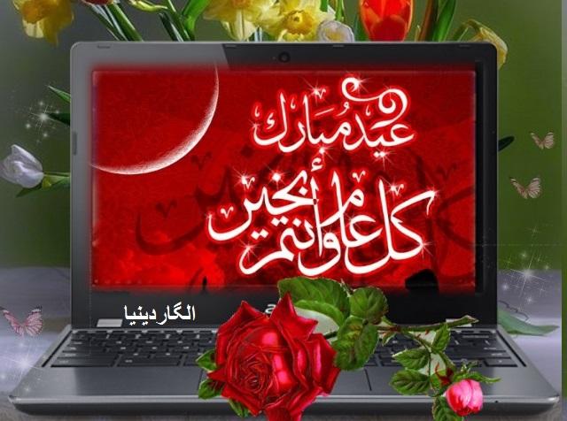 بعد تعذر رؤية الهلال.. عيد الفطر يوم الخميس في هذه الدول Eyed.Mkk