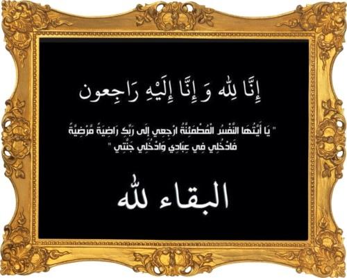 مؤيد البدري : د.منذر الدوري Yaaahh