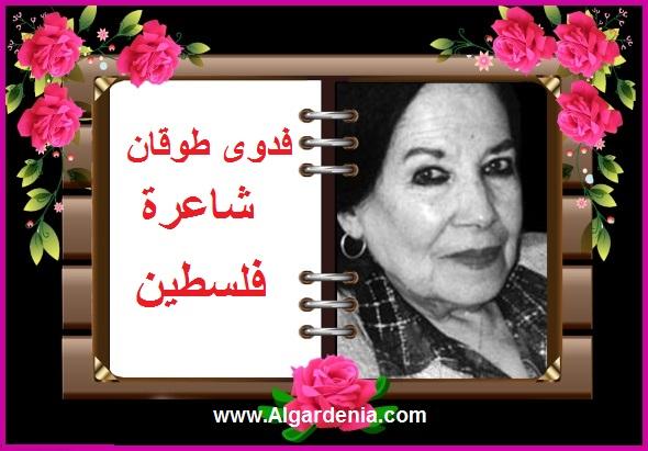 طوقان - الأعمال الشعرية الكاملة  تأليف: فدوى طوقان Fadwa.Tq.1