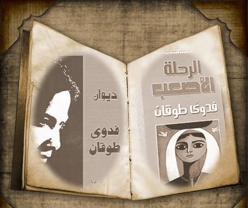 طوقان - الأعمال الشعرية الكاملة  تأليف: فدوى طوقان Fadwa.Tq.4