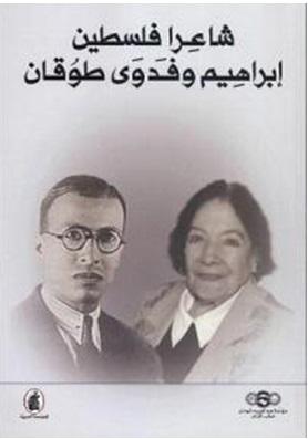 طوقان - الأعمال الشعرية الكاملة  تأليف: فدوى طوقان Fadwa.Tq.7