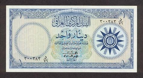 عراقنا .. وعراقكم ....  Dinar.1
