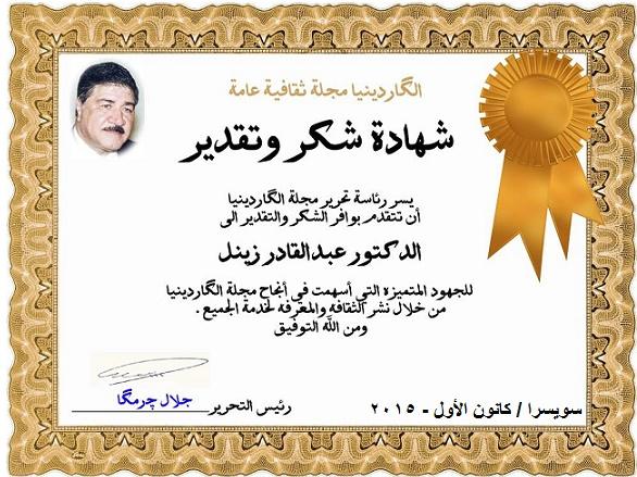 الگاردينيا مجلة ثقافية عامة شهادة شكر وتقدير الدكتور عبدالقادر زينل