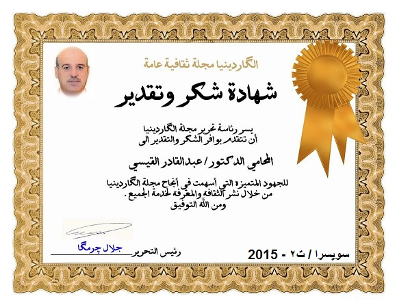 الگاردينيا مجلة ثقافية عامة شهادة شكر وتقدير المحامي الدكتور عبدالقادر القيسي