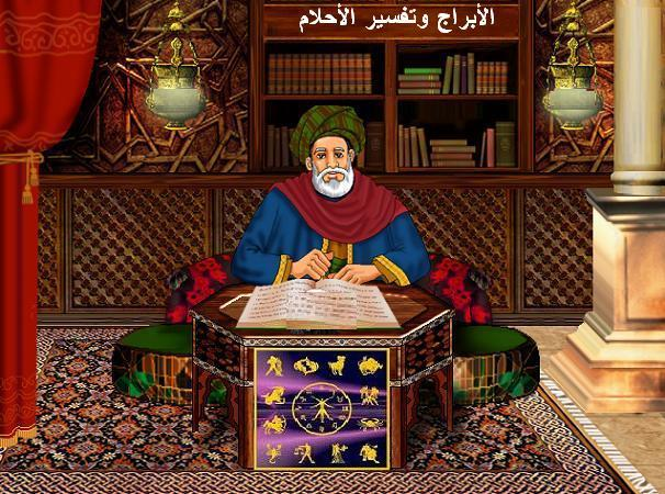 الأبراج وتفسير الأحلام/الكاتب ابن الملحة Abraj.Ahlam.0