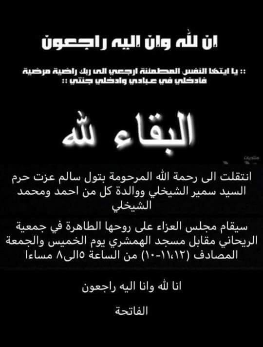 حرم السيد سمير الشيخلي - بتول سالم عزت في ذمة الخلود.  Batool.Sm