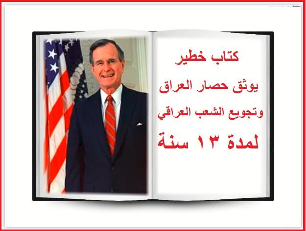 كتاب خطير يوثق حصار العراق وتجويع الشعب العراقي لمدة ١٣سنة ! بوش الأب يقود أقذر حرب ضد ال Bush.Book