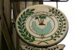 عنوان مصرف الرافدين الجديد الخاص بالمتقاعدين في العاصمة الاردنية عمان  A.Aaa32
