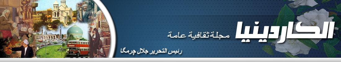العقيد الركن عبد الوهاب الشواف ١٩١٦- ١٩٥٩ /ا.د. ابراهيم خليل العلاف S5_logo